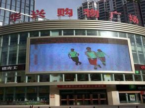 华兴购物广场